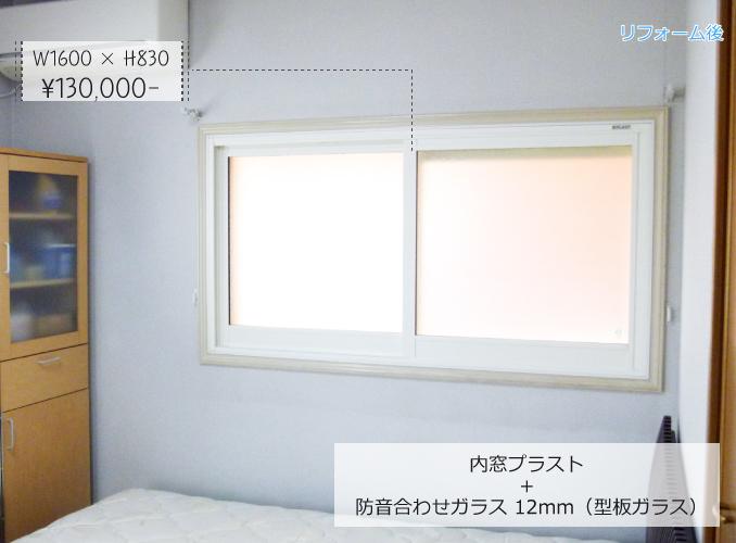 内窓プラストの導入事例:和歌山県橋本市K様邸