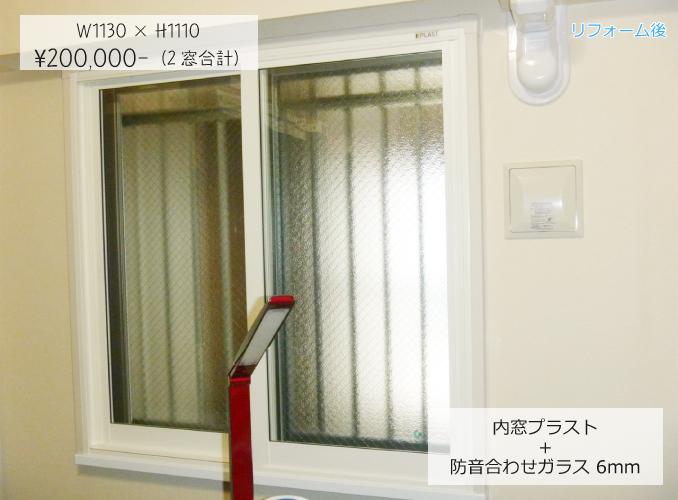 内窓プラスト&ソノグラスの導入事例:滋賀県大津市I様邸01