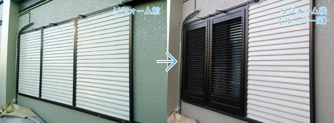 エコアマド:腰窓の導入事例:リフォーム前とリフォーム後(ルーバー開)の比較