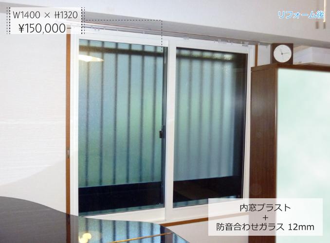 内窓プラストの導入事例:神戸市東灘区O様邸