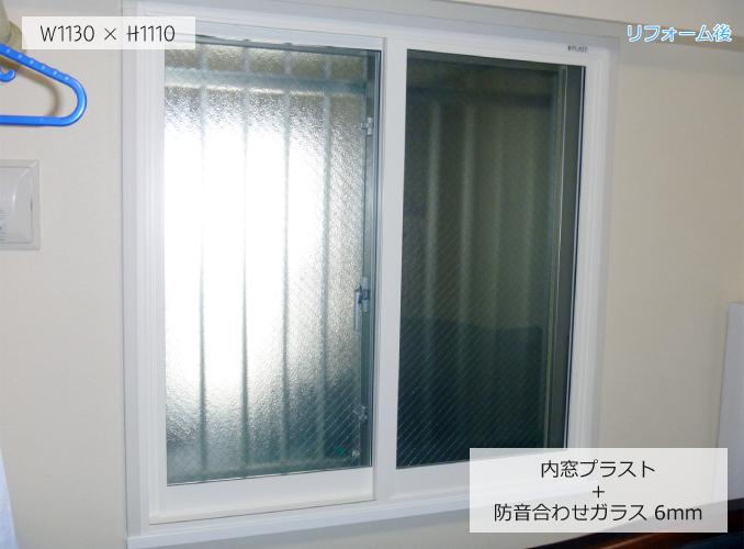 内窓プラスト&ソノグラスの導入事例:滋賀県大津市I様邸02