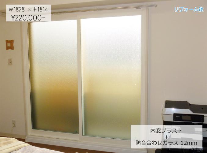 内窓プラスト&ソノグラスの導入事例:京都市西京極O様邸
