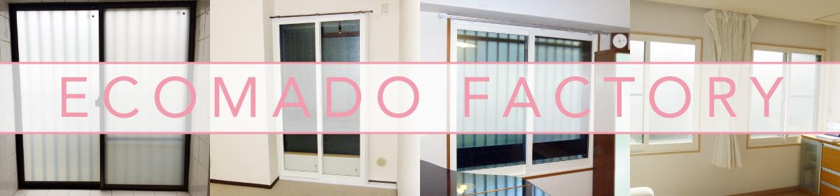 ECO窓ファクトリーブログ