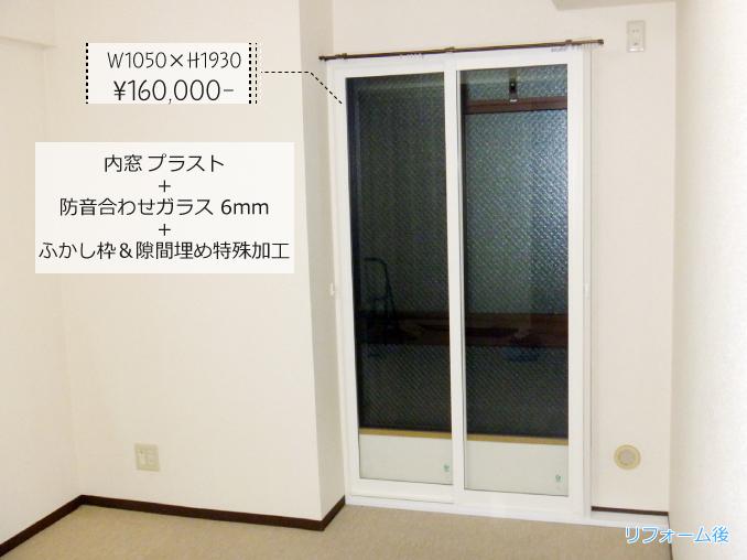 内窓プラストの導入事例:奈良県生駒市I様邸