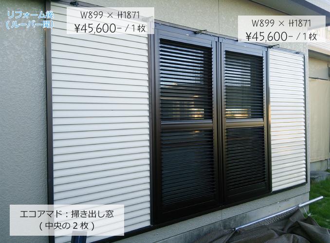 エコアマド:掃き出し窓の導入事例:リフォーム後(ルーバー開) W899 × H1871 ¥45,600- / 1枚×2枚