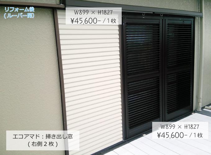 エコアマド:掃き出し窓の導入事例:リフォーム後(ルーバー開) W899 × H1827 ¥45,600- / 1枚×2枚