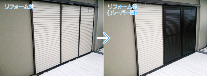エコアマド:掃き出し窓の導入事例:リフォーム前とリフォーム後(ルーバー閉)の比較