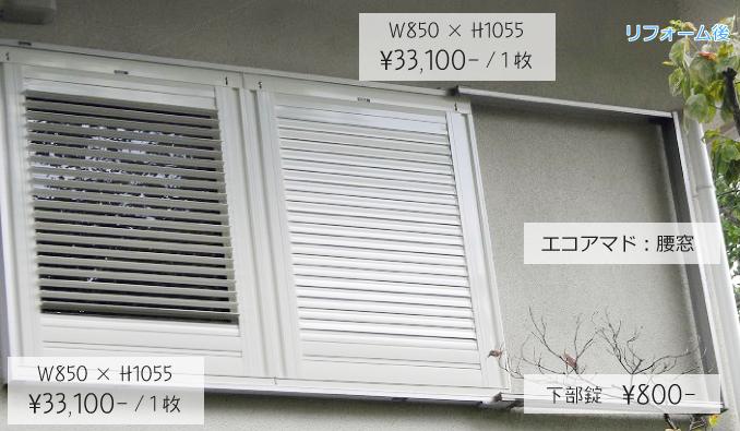 エコアマドの導入事例:滋賀県大津市:エコアマド腰窓:W850 × H1055 ¥33,100- / 1枚 下部錠 ¥800-