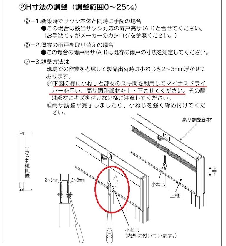 施工説明書の高さ調整方法の解説部分