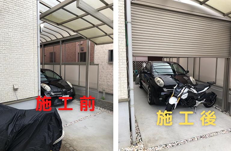 トステム ガレージシャッタークワトロ 手動タイプ 外部付 施工前・施工後